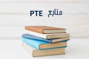 منابع PTE