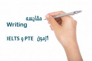 مقایسه writing آزمون PTE و IELTS