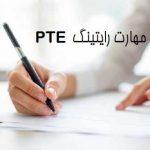 مهارت رایتینگ PTE