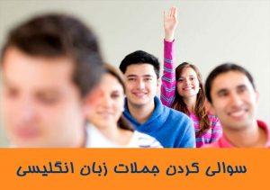 سوالی کردن جملات زبان انگلیسی