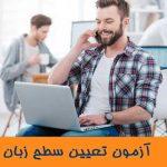 آزمون تعیین سطح زبان