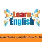 تسلط به زبان انگلیسی