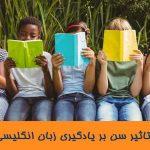 تاثیر سن در یادگیری زبان انگلیسی