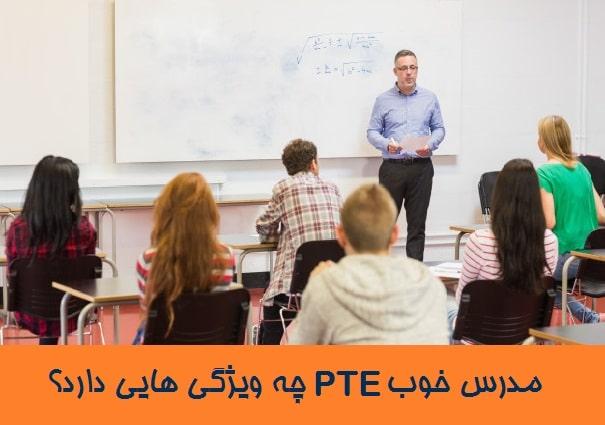 مدرس خوب PTE چه ویژگی هایی دارد