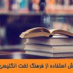 روش استفاده از فرهنگ لغت انگلیسی