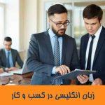 زبان انگلیسی در کسب و کار