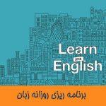 برنامه ریزی زبان