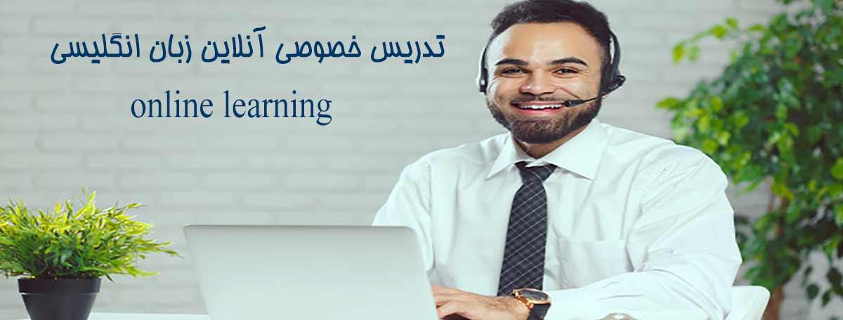 تدریس خصوصی آنلاین زبان انگلیسی