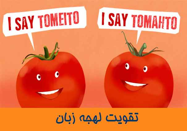 تقویت لهجه زبان