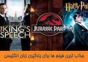 فیلم برای یادگیری زبان انگلیسی