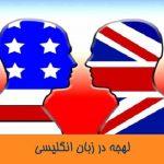 لهجه در زبان انگلیسی