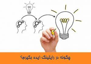 ایده در رایتینگ