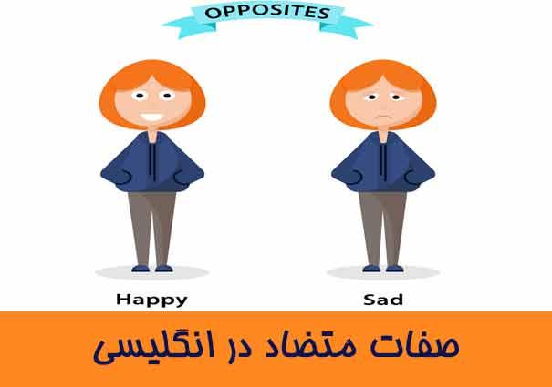 صفات متضاد در انگلیسی