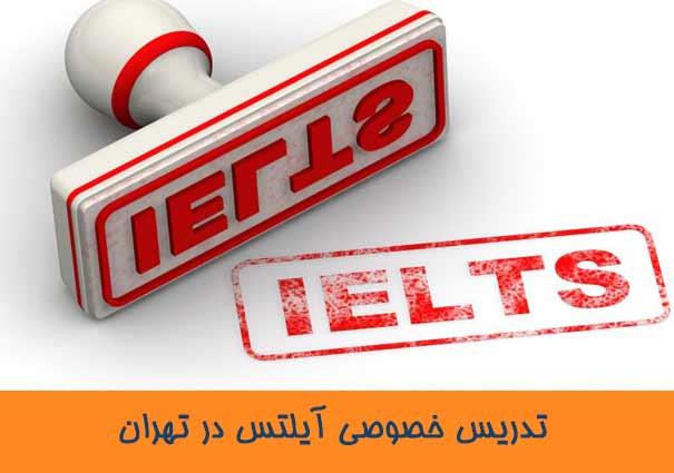 تدریس خصوصی آیلتس در تهران