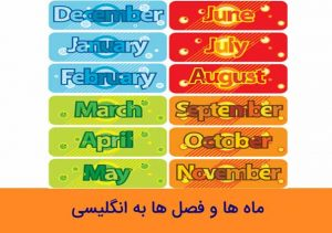 ماه ها و فصل ها به انگلیسی