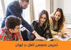 تدریس خصوصی تافل در تهران