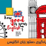 یادگیری دستور زبان