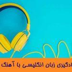 زبان انگلیسی با آهنگ
