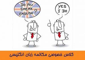کلاس خصوصی مکالمه زبان انگلیسی