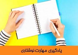 یادگیری مهارت نوشتاری