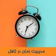 مدیریت زمان در تافل