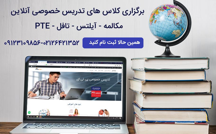 کلاس خصوصی آنلاین