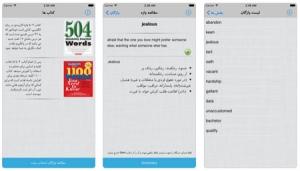معرفی اپلیکیشن یادگیری زبان انگلیسی