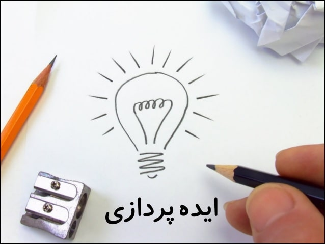 ایده پردازی