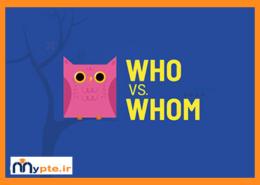 تفاوت who و whom