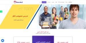 سایت های آموزش زبان انگلیسی