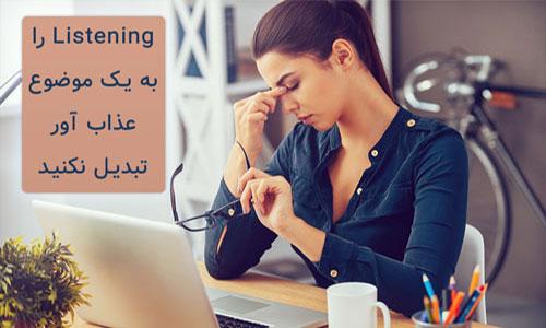 تقویت مهارت شنیداری Listening در زبان انگلیسی